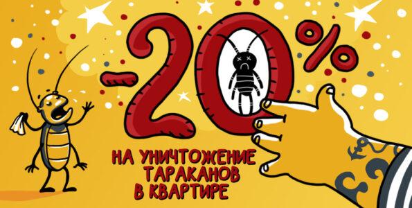 Дезинсекция: уничтожить тараканов в Киеве под ключ!