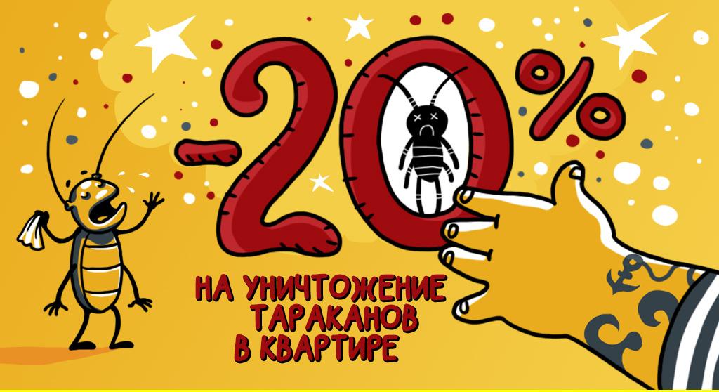 - 20 на борьбу с тараканами