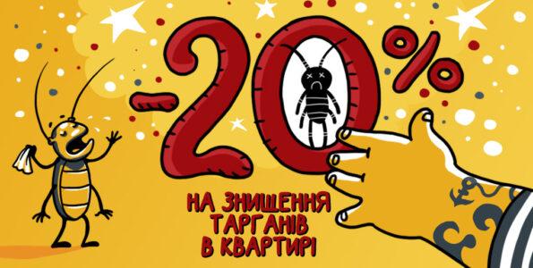 Знищення тарганів Київ — знищити тарганів під ключ!